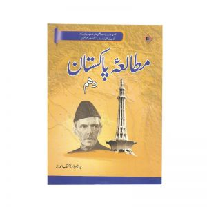 10th class Pak study Urdu medium PTB