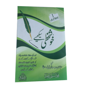 Urdu writing copy-Practise copy-Level 1-each unit