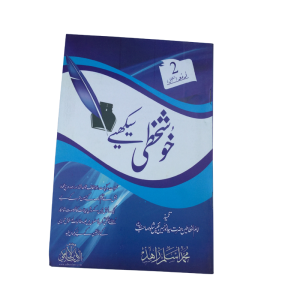 Urdu writing copy-Practise copy-Level 2-each unit