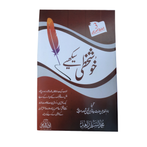 Urdu writing copy-Practise copy-Level 3-each unit