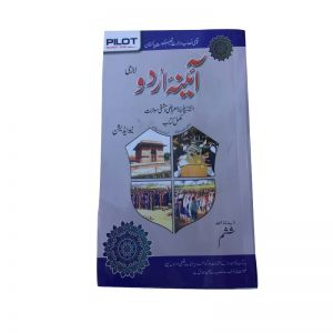 6th class urdu keybook pilot