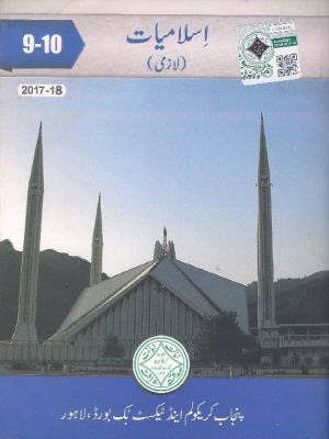 PTB Class 9th Islamyat(com) Urdu medium